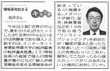 松井道夫社長「世界の中心にいるのは個人」と吠える