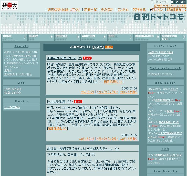 ネット専業商品先物会社「ドット...