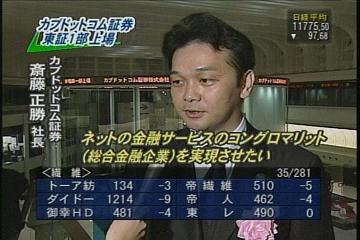 カブドットコム証券東証一部上場