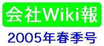 会社Wiki報(ウィキホウ)